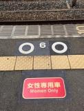 Bahnhof in Japan: Eintritt hier nur für Frauen.
